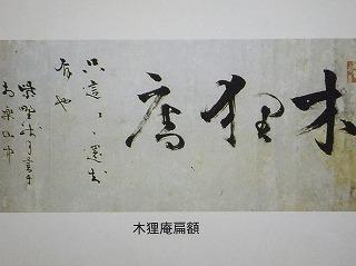 谷川士清の会